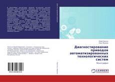 Capa do livro de Диагностирование приводов автоматизированных технологических систем