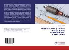 Bookcover of Особенности расчета погружных асинхронных двигателей