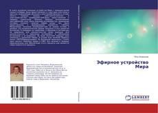 Bookcover of Эфирное устройство Мира