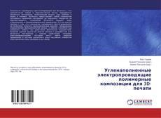 Bookcover of Угленаполненные электропроводящие полимерные композиции для 3D-печати