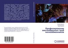 Bookcover of Профилирование винтообразных труб теплообменников