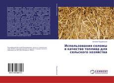 Bookcover of Использования соломы в качестве топлива для сельского хозяйства