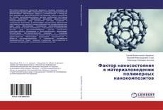 Portada del libro de Фактор наносостояния в материаловедении полимерных нанокомпозитов