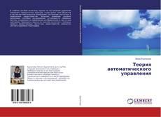 Теория автоматического управления kitap kapağı
