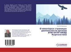 Bookcover of О некоторых страницах деятельности органов ВЧК-ОГПУ-НКВД Кыргызстана