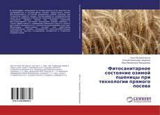 Фитосанитарное состояние озимой пшеницы при технологии прямого посева的封面