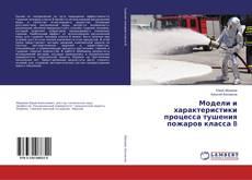 Модели и характеристики процесса тушения пожаров класса B kitap kapağı