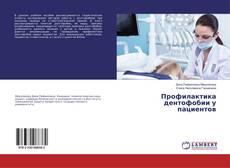 Bookcover of Профилактика дентофобии у пациентов
