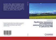 Обложка Проблемы правового регулирования земельных отношений в субъектах РФ
