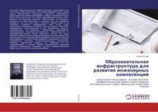 Portada del libro de Образовательная инфраструктура для развития инженерных компетенций