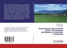 Bookcover of Зеленоукосная озимая рожь. Исходный материал и способы селекции