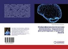 Capa do livro de Нейрофизиологические механизмы поражения регуляторных структур мозга