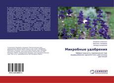 Bookcover of Микробные удобрения