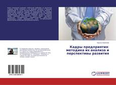 Capa do livro de Кадры предприятия: методика их анализа и перспективы развития