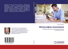 Bookcover of Философия экономики