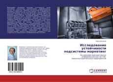 Buchcover von Исследование устойчивости подсистемы маркетинг