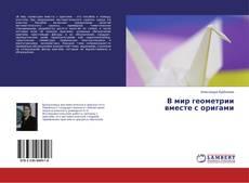 Обложка В мир геометрии вместе с оригами