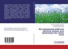 Bookcover of Исследование рабочих органов машин для производства семян льна