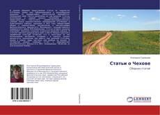 Обложка Статьи о Чехове