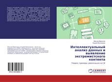 Buchcover von Интеллектуальный анализ данных и выявление экстремистского контента