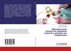 Portada del libro de Врожденные челюстно-лицевые пороки у детей и их коррекция