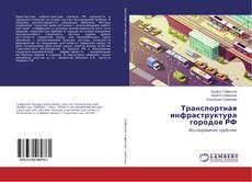 Bookcover of Транспортная инфраструктура городов РФ