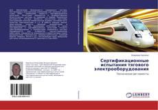 Bookcover of Сертификационные испытания тягового электрооборудования
