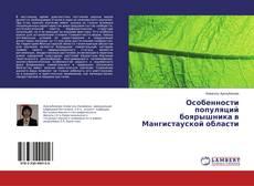 Bookcover of Особенности популяций боярышника в Мангистауской области