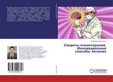 Bookcover of Секреты психотерапии. Инновационные способы лечения