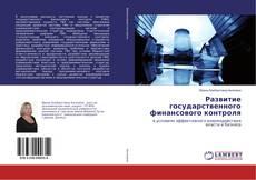 Capa do livro de Развитие государственного финансового контроля