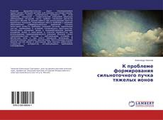Bookcover of К проблеме формирования сильноточного пучка тяжелых ионов