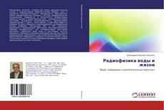 Bookcover of Радиофизика воды и жизни