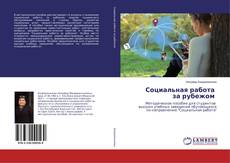 Bookcover of Социальная работа за рубежом