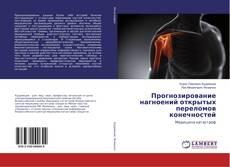 Обложка Прогнозирование нагноений открытых переломов конечностей