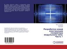 Bookcover of Разработка новой конструкции генератора модульного типа: Часть 1