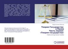 Buchcover von Теория Государства и Права Часть первая «Теория государства»
