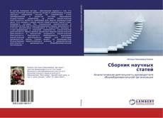 Buchcover von Сборник научных статей