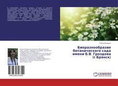 Bookcover of Биоразнообразие ботанического сада имени Б.В. Гроздова (г.Брянск)