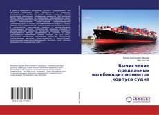 Обложка Вычисление предельных изгибающих моментов корпуса судна