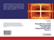Buchcover von Разработка новой конструкции генератора модульного типа: Часть 2
