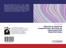 Bookcover of Школа в зеркале социологии. Взгляд из гражданской перспективы