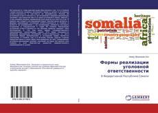 Bookcover of Формы реализации уголовной ответственности
