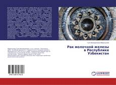 Bookcover of Рак молочной железы в Республике Узбекистан