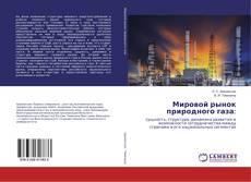 Обложка Мировой рынок природного газа:
