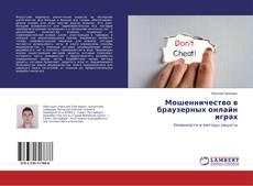 Bookcover of Мошенничество в браузерных онлайн играх