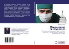 Buchcover von Медицинские преступления