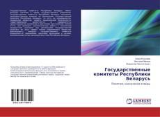 Copertina di Государственные комитеты Республики Беларусь