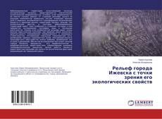 Bookcover of Рельеф города Ижевска с точки зрения его экологических свойств