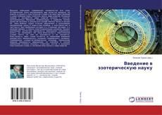 Bookcover of Введение в эзотерическую науку