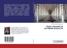 Bookcover of Курс лекций по истории искусств